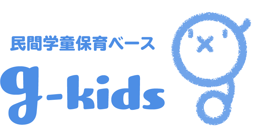 民間学童保育ベース g-kids BLOG